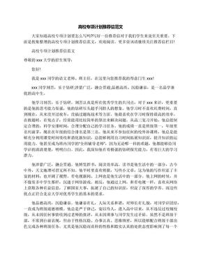 高校专项计划推荐信范文.docx