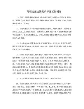 党员干部违纪违法调查处理制度.doc