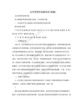 公共管理学案例分析(初稿).doc
