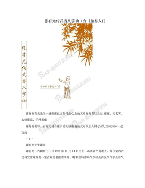 张有光传武当八字功(含《胎息入门.doc