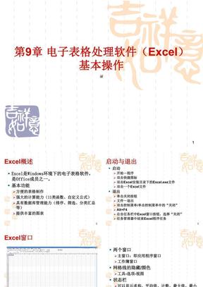 第9章 电子表格处理软件(Excel)基本操作.ppt