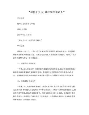 师德师风个人总结2017年12月.doc
