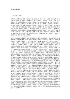 清石涛画语录.doc