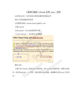 [说明]我的libsvm文档java_文档.doc