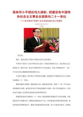 十五大报告全文.pdf