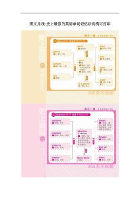 图文并茂-史上最强的英语单词记忆法高清可打印.pdf