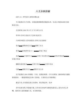 六爻卦例讲解.doc