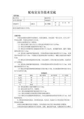 配电室安全技术交底.doc