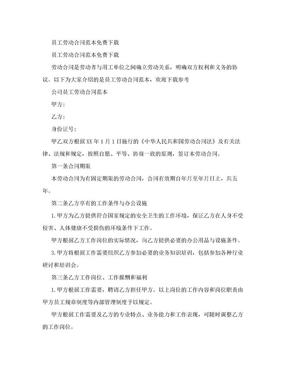 员工劳动合同范本免费下载(范本).doc