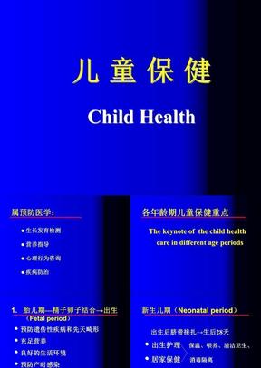 儿童保健.ppt