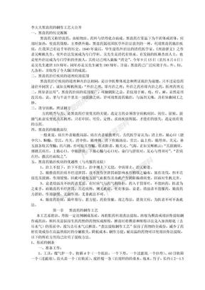 李大夫黑膏药的制作工艺大公开.doc