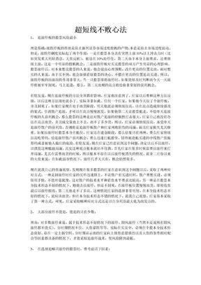 超短线不败心法.doc