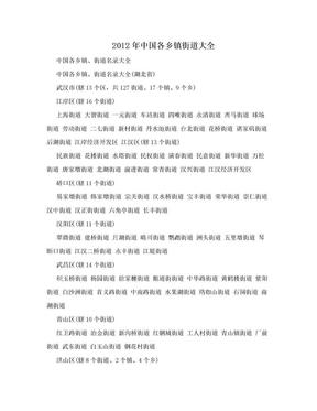 2012年中国各乡镇街道大全.doc