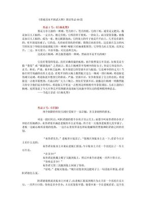 普通话考试必考朗读60篇.doc