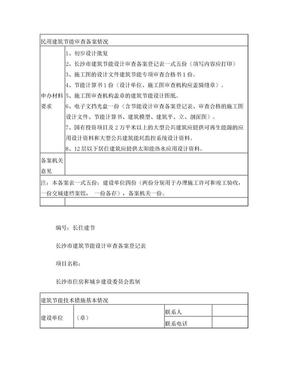 建筑节能备案表(最新).doc