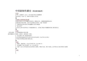 中新史结构脉络图.doc
