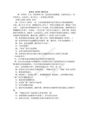 孙双金《春望》课堂实录.doc