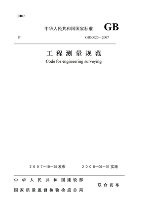 工程测量规范GB50026-2007.doc