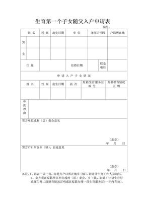 北京市生育第一个子女随父入户申请表.doc