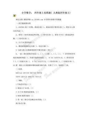 小学数学: 四年级上易错题( 人教版四年级上).doc
