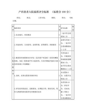 患者入院流程评分标准.doc
