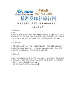 香港特色美食.doc
