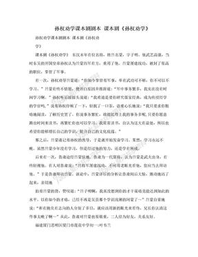 孙权劝学课本剧剧本 课本剧《孙权劝学》.doc