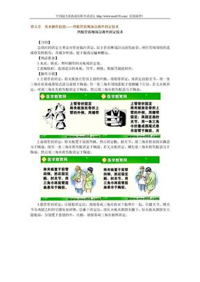 执业医师操作技能——四肢骨折现场急救外固定技术.doc