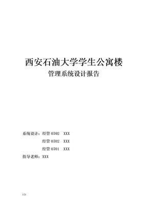 管理信息系统设计报告(免费分享).doc