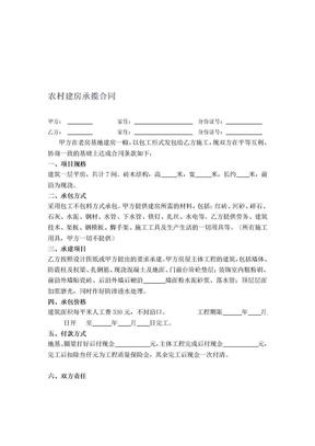 农村建房承揽施工合同.doc