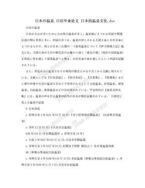 日本の温泉 日语毕业论文 日本的温泉文化.doc.doc