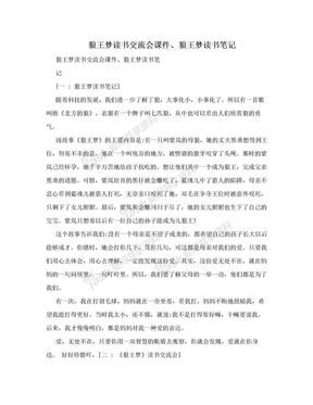 狼王梦读书交流会课件、狼王梦读书笔记.doc