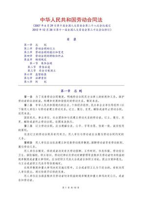 劳动合同法(2012年修订).doc