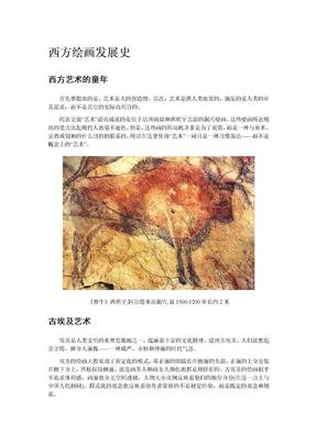 西方绘画发展史【图文版】.doc