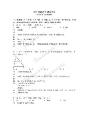 2014年河北省中考数学试题及答案解析版.doc
