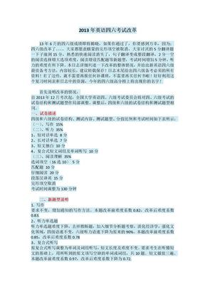 四六级考试改革.docx