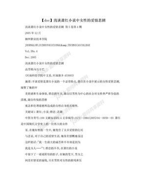 【doc】浅谈萧红小说中女性的爱情悲剧.doc