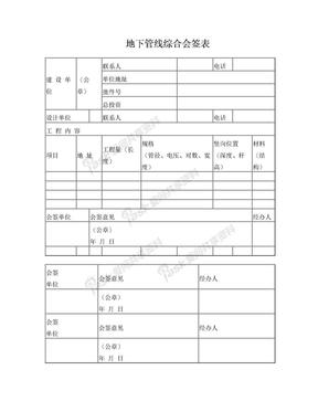 地下管线综合会签表 (2) 2.doc
