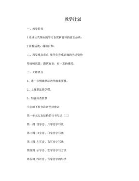 初中七年级书法教案(下册)模板.doc