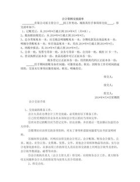 会计资料交接清单 (1).doc