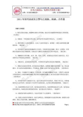 2011年国考面试名言警句之创新、纳谏、合作篇.doc