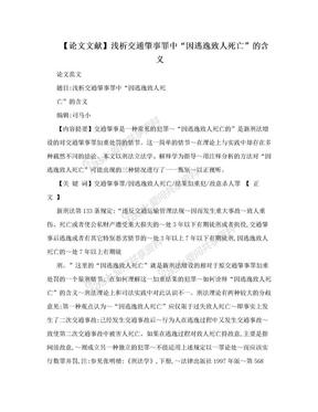 """【论文文献】浅析交通肇事罪中""""因逃逸致人死亡""""的含义.doc"""