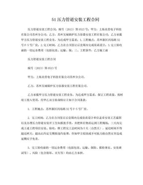 51压力管道安装工程合同.doc