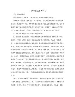 学习书法心得体会.doc