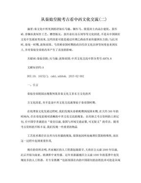从秦始皇陵考古看中西文化交流(二).doc