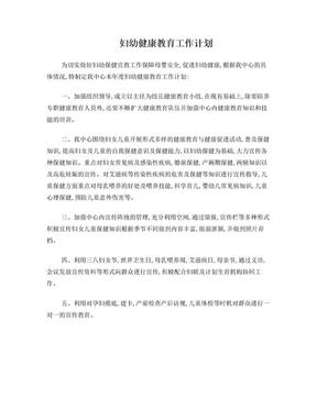 健康教育工作计划.doc
