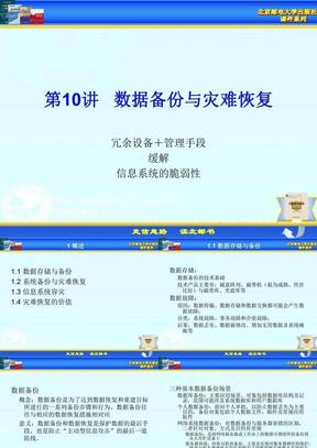 信息安全管理_第10讲_数据备份与灾难恢复(2007年12月3日).ppt
