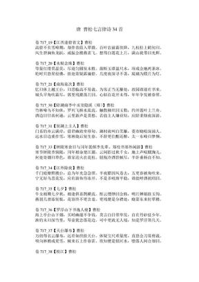 唐 曹松七言律诗34首.doc