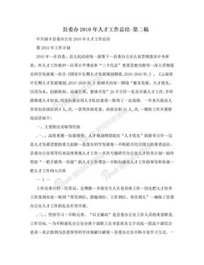 县委办2010年人才工作总结-第二稿.doc