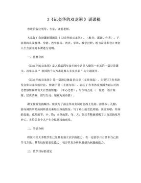 3 记金华的双龙洞 说课稿.doc